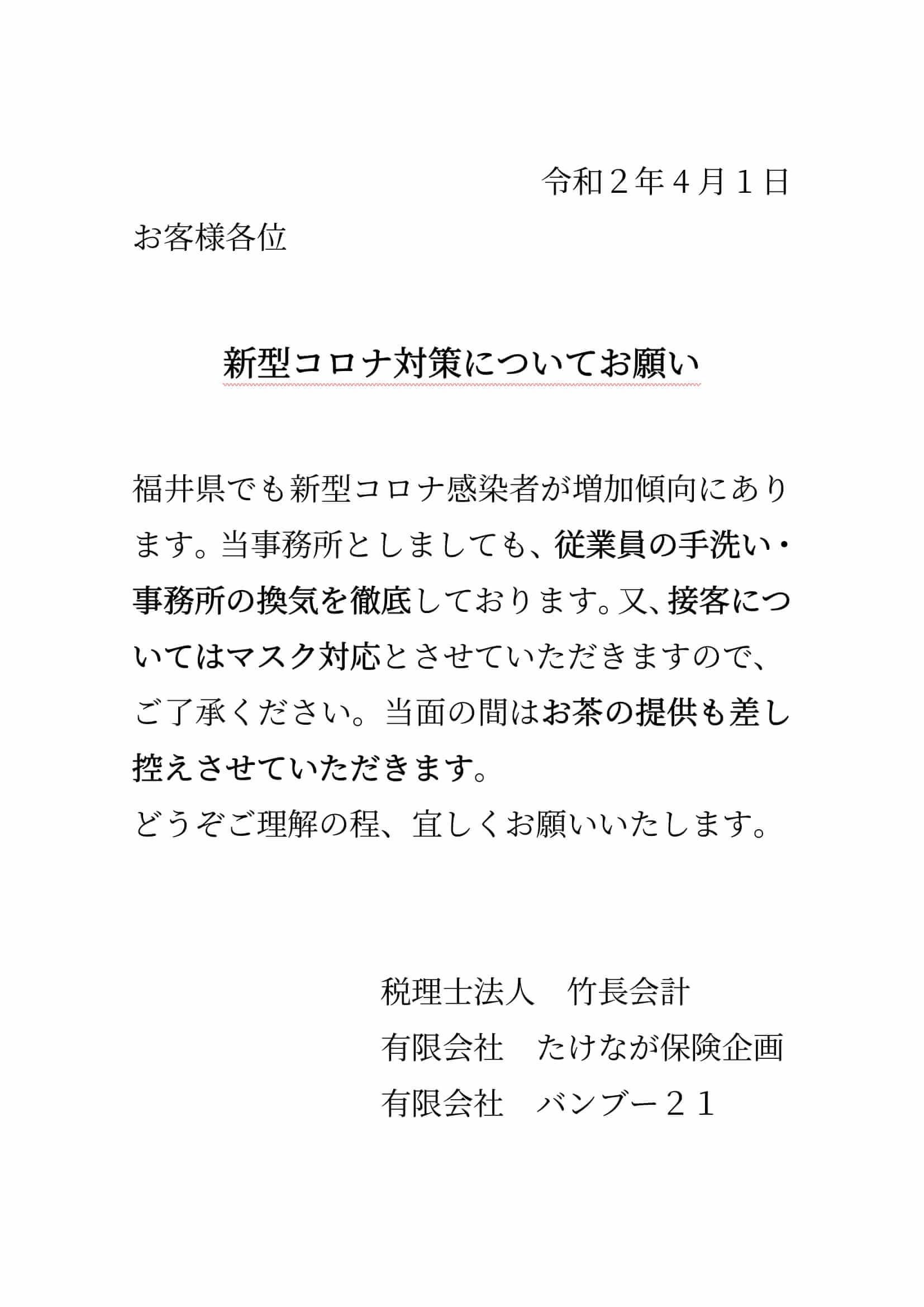 福井 県 新型 コロナ ウイルス